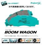 プロジェクトミュー ブレーキパッド BOOMWAGON TOYOTA スターレット STARLET 1300 84.10〜89.12 EP71/76V F171 フロント用