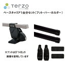 TERZO テルッツォ ベースキャリア1台分SET(フット・バー・ホ...