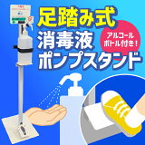 足踏み式消毒液スタンド コロナに負けるな 日本製(ボトル付き 消毒 スタンド 足踏み)
