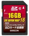 ゴリラ用地図更新ロム SD JAPAN MAP 18 RED 全国版 (16G) 000823N 4934422187833