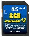 ゴリラ用地図更新ロム SD JAPAN MAP 18 BLUE 全国版 (8G) 000824N 4934422187840