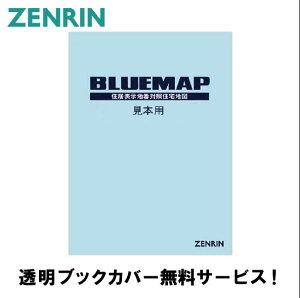 ゼンリン土地情報地図 ブルーマップ 神奈川県 綾瀬市 発行年月201811 14218040H 【透明ブックカバー付き!】