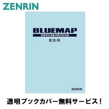 ゼンリン土地情報地図 ブルーマップ 北海道 小樽市 発行年月201611 01203040F 【透明ブックカバー付き!】