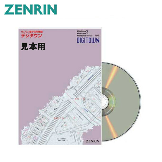ゼンリン電子住宅地図 デジタウン 茨城県 常陸大宮市 発行年月201007 082250Z0C:ゼンリンドライバーズステーション