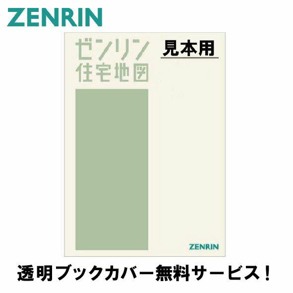 ゼンリン住宅地図 A4判 神奈川県 横浜市中区 発行年月201707 14104110K 【透明ブックカバー付き!】