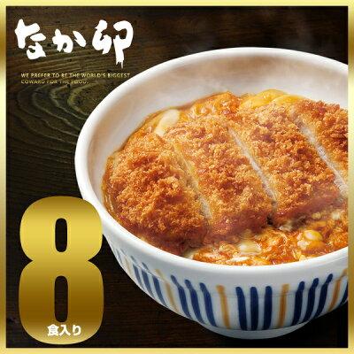 なか卯カツ丼の具8食入りセット送料無料