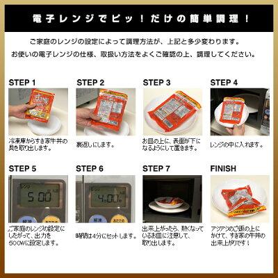 すき家牛丼の具「ご家庭での作り方」