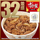 【送料無料】32パックセットすき家牛丼の具冷凍食品 牛丼【NeR】