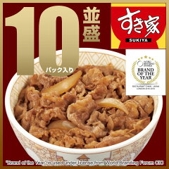 グルメ大賞4年連続!和風料理・惣菜部門大賞受賞★10パックセットすき家牛丼の具 送料無料
