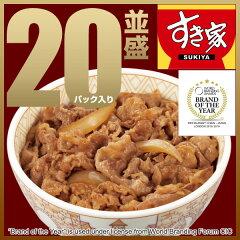 【スーパーSALE連動セール】20パックセットすき家牛丼の具【クール(冷凍食品)】【送料無料】【NeR】