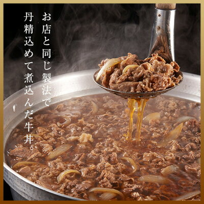 すき家牛丼の具セット