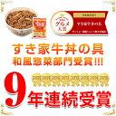 【肉祭りSALE】【送料無料】牛丼の具32パックセットすき家牛丼の具冷凍食品 牛丼【NeR】【CP】