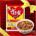 【送料無料】限定パッケージ『大すき家』牛丼の具20パックセット(135g×20)【冷凍食品】【NeR】