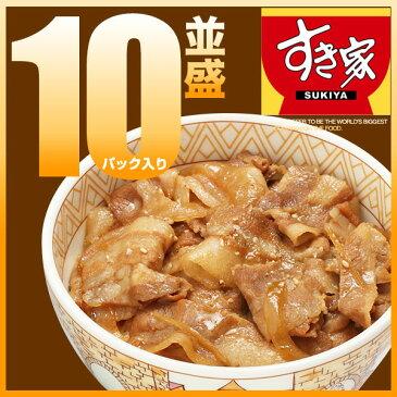【肉祭りSALE】【送料無料】すき家豚丼の具並盛10パックセット冷凍食品【NeR】
