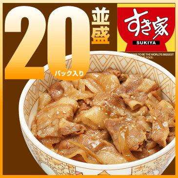 【肉祭りSALE】【送料無料】すき家豚丼の具並盛20パックセット冷凍食品【NeR】