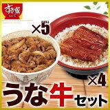 【送料無料】すき家 うな牛セット(うなぎ4袋80g×4、牛丼の具5パック)冷凍食品【NeR】