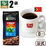 東ティモール(レギュラー粉)180g×2袋【フェアトレードコーヒー】