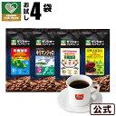 【送料無料】レギュラー粉お試し4袋セット(各180g)【フェアトレードコーヒー】