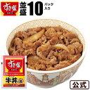 【期間限定】【送料無料】10パックセットすき家牛丼の具冷凍食...