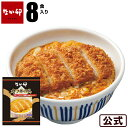 【期間限定】なか卯カツ丼の具8食入りセット冷凍食品 【S8】...