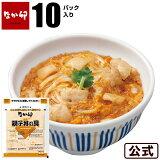 【期間限定】【送料無料】なか卯親子丼の具10パックセット冷凍食品 【NeR】