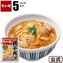 【期間限定】なか卯親子丼の具5パックセット冷凍食品 【S8】