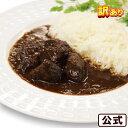 【訳あり】善祥園 ビーフカレー 5食セット【賞味期限:2020年4月13日】【S8】