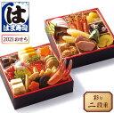 【送料無料】2021年 はま寿司おせち 彩り二段重 約2-3人前【同梱不可】 予約 12月30日お届け