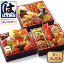 【送料無料】2021年 はま寿司おせち 彩り三段重 約3-4人前【同梱不可】 予約 12月30日お届け
