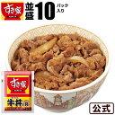 【期間限定】10パックセットすき家牛丼の具冷凍食品 【S8】...