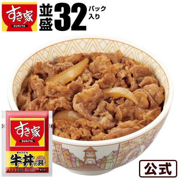【送料無料】牛丼の具32パックセットすき家牛丼の具冷凍食品 牛丼【S8】