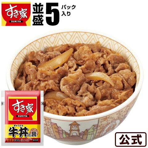 5パックお試しセットすき家牛丼の具冷凍食品 【S8】