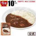 【送料無料】すき家の横濱欧風ビーフカレー10食セット レトル