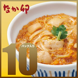 なか卯の定番商品!卵とご飯はご自宅でご用意してください。なか卯親子丼の具10パックセット