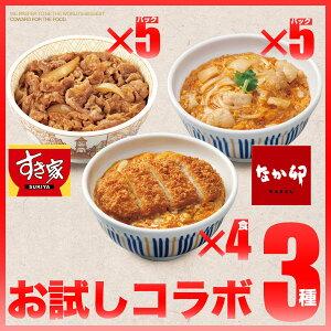 すき家の牛丼の具となか卯の親子丼、カツ丼が楽しめるお得なコラボセットですお試しコラボ3種セ...