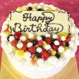【パーティー・結婚式二次会】大人数用の生クリームデコレーションケーキ8号【バースデーケーキ】【誕生日♪誕生祝い♪記念日♪記念日ケーキ♪バースデー♪ケーキ♪ショートケーキ】