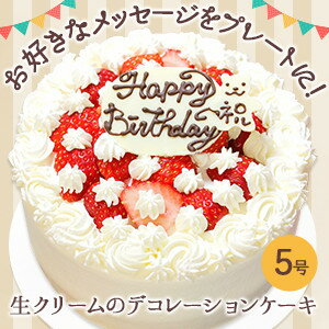 【誕生日ケーキ・バースデーケーキ】フルーツたっぷり! 生クリーム デコレーションケーキ 5号【誕生日 誕生祝い 記念日 キャラクター ケーキ バースデー ショートケーキ】
