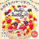 フローズンフルーツと生乳アイスクリームのアイスデコレーションケーキ(6号サイズ)【バースデーケーキ(アイスケーキ)】【誕生日 誕生祝い 記念日 記念日ケーキ アイスクリームケーキ】【卵アレルギー対応あり】【プレート対応あり】