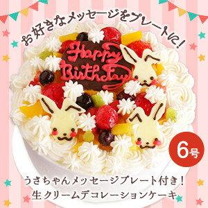うさちゃんメッセージプレート付き!生クリームデコレーションケーキ 6号【プレート対応あり】