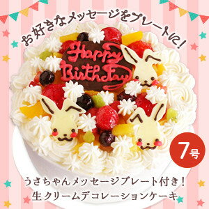 【誕生日ケーキ・バースデーケーキ】うさちゃんメッセージプレート付き!生クリーム デコレーションケーキ 7号【誕生日 誕生祝い 記念日 記念日 女の子 キャラクター ケーキ バースデー ショートケーキ】