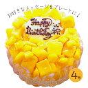 フローズンマンゴーと生乳アイスクリームのアイスデコレーションケーキ 4号【プレート対応あり】誕生日 バースデー 記念日 子供 芒果 その1