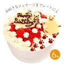 フルーツたっぷり! トコトコくまさんの生クリーム デコレーションケーキ 6号【プレート対応あり】誕生日ケーキ バースデーケーキ 記念日 その1