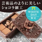 ホワイトデーチョコ ピエール コフル・オ・ショコラ・アマンド ホワイト チョコレート