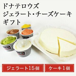 【送料無料】ドナテロウズ ジェラート15個・チーズケーキ ギフト 御歳暮 プレミアムアイス 誕生日 お祝 お礼