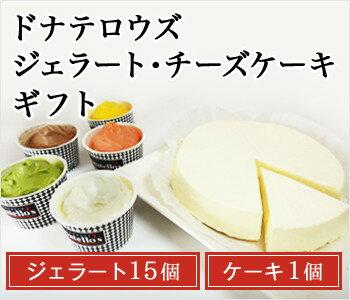 【送料無料】ドナテロウズ ジェラート15個・チーズケーキギフト