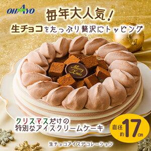 【クリスマスケーキ アイスケーキ 送料無料】オハヨー乳業 生チョコアイスデコレーションケーキ アイスクリームケーキ デコレーション ケーキ アイス プレゼント ギフト チョコ xmasicecream