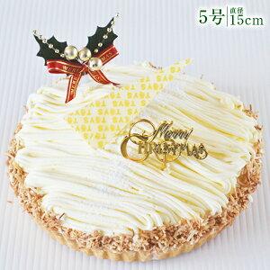 送料無料 クリスマスケーキ 小樽 トーイズスウィート ホワイトスノータルト5号 北海道スイーツ ギフト タルトケーキ