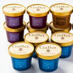 チョコレートにこだわる、ベルギー王室ご用達「Galler(ガレー)」監修によるアイスクリームの詰...