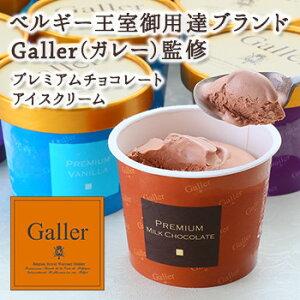 【送料無料】ベルギー王室御用達Galler(ガレー)監修プレミアムアイス(12個)EG-GL40遅れてごめんね父の日お中元