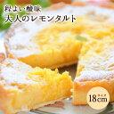 にれいのレモンタルト(6号サイズ18cm) お取り寄せ 人気 パイ 手作りパイ 檸檬 レモンパイ ギフト 誕生日 お菓子 スイーツ さっぱり